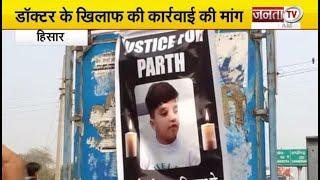 HISAR: इलाज के दौरान 7 वर्षीय बच्चे की मौत, परिजनों ने डॉक्टर के खिलाफ की कार्रवाई की मांग