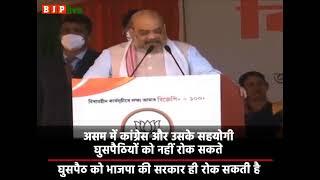 घुसपैठ अगर कोई रोक सकता है तो वो केवल और केवल भाजपा की मोदी सरकार रोक सकती है: श्री अमित शाह, असम
