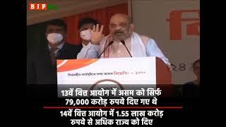 14वें वित्त आयोग में 1.55 लाख करोड़ रुपये से अधिक की धनराशि राज्य को दी गई: श्री अमित शाह, असम