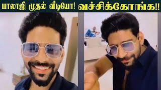 ????VIDEO: பாலாஜி முதல் வீடியோ! வச்சிக்கோங்க!! | Balaji Murugadoss First Video after Bigg Boss