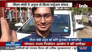 Rashtriya Bal Puraskar 2021    PM Narendra Modi ने अनुज जैन से किया वर्चुअल संवाद