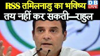 RSS Tamilnadu का भविष्य तय नहीं कर सकती—राहुल | Rahul Gandhi ने संघ पर साधा निशाना |#DBLIVE