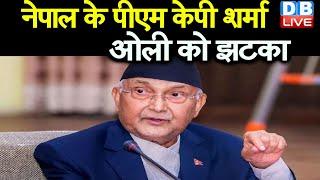 Nepal के PM KP Sharma Oli को झटका | सत्तारूढ़ कम्युनिस्ट पार्टी से निकाला गया |#DBLIVE
