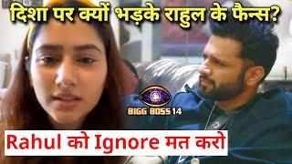 Shocking Disha Par Kyon Bhadak Rahe He Hai Rahul Vaidya Ke Fans, Janiye Vajah | Bigg Boss 14