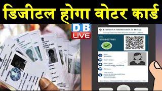 डिजीटल होगा वोटर कार्ड | Electronic मतदाता फोटो पहचान पत्र की शुरुआत  |#DBLIVE