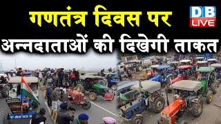 Republic Day पर अन्नदाताओं की दिखेगी ताकत | अन्नदाताओं की Tractor Rally की तैयारी पूरी |#DBLIVE