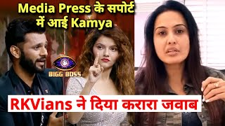 Shocking Media Press Ke Rahul Ke Target Par Kamya Ka Aaya Reaction, Kya Boli? | Bigg Boss 14