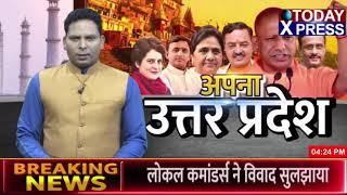 मिर्जापुर योगी के मंत्री बोले देश राम कृष्ण का हैं, ममता बनर्जी की खटिया खड़ी हो गई है_Today_Xpress
