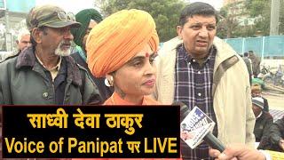 Sadhvi deva thakur वायस ऑफ पानीपत पर Live.बोली  International स्तर पर हो रही है सरकार की बेज्जती