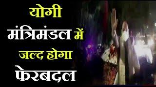 Lucknow News | Yogi मंत्रिमंडल में जल्द होगा फेरबदल, BJP अध्यक्ष के दौरे से अटकलों में हुई तेजी