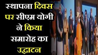 Lucknow News | उत्तर प्रदेश का स्थापना दिवस, सीएम योगी ने किया समारोह का उद्घाटन | JAN TV