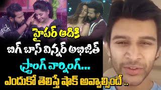 Bigg Boss 4 Telugu Winner Abhijeeth Strong Warning to Hyper Aadi | Anchor Varshini | Top Telugu TV
