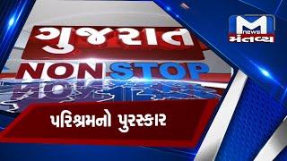 Gujarat non stop (25/01/2021)
