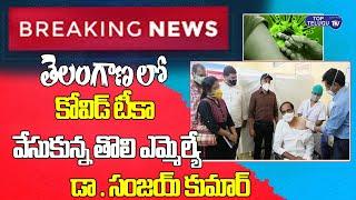 కోవిడ్ టీకా వేసుకున్న తొలి ఎమ్మెల్యే |Jagtial MLA Dr Sanjay Kumar Taken CovidVaccine | Top Telugu TV