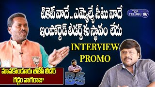 Manakondur BJP Leader Gaddam Nagaraju Interview Promo | BS Talk Show | Top Telugu TV