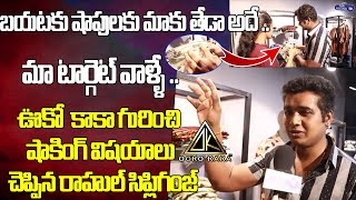 Rahul Sipligunj About Specialities Of Ooko Kaka Cloth Store And Marriage | Top Telugu TV