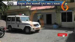 PORBANDAR જેતપુરના રહેણાંક મકાનમાંથી જુગાર રમતા ૩ ઝડપાયા  22 12 2020