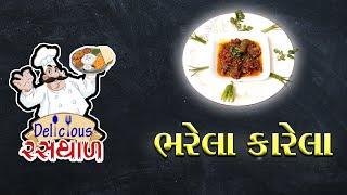 Abtak Delicious Rasthal | Bharela Karela | Episode-195 | Abtak Special