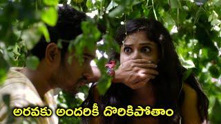 అరవకు అందరికీ దొరికిపోతాం | Sumanth Ashwin Latest Telugu Movie Scenes | Chandini Sreedharan