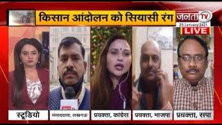 उत्तर प्रदेश: किसान आंदोलन की आंच VS सियासत ...देखिए JantaTV पर बड़ी बहस