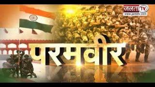 परमवीर: गणतंत्र दिवस की तैयारियां पूरी, राजपथ पर दिखेगा भारत का शौर्य || JantaTV