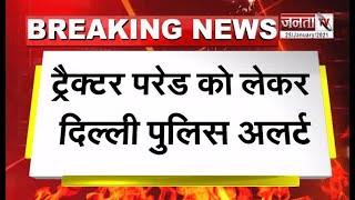 किसान ट्रैक्टर परेड को लेकर दिल्ली पुलिस अलर्ट, कमिश्नर ने लिया सुरक्षा का जायजा