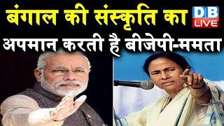 Bengal की संस्कृति का अपमान करती है BJP- Mamata Banerjee | BJP वॉशिंग मशीन, दागी को करती है बेदाग
