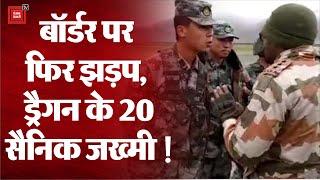 India china StandOff: Sikkim में भारत-चीन की झड़प, भारतीय सैनिकों ने चीनी सैनिकों को खदेड़ा