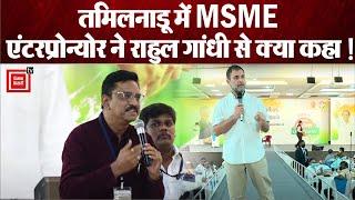 Tamilnadu दौरे पर Rahul Gandhi ने की MSME Enterprenuers कार्यक्रम में शिरकत