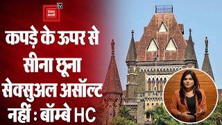 """Bombay High Court का विवादास्पद फैसला """"कपड़े के ऊपर से सीना छूना सेक्सुअल असॉल्ट नहीं!"""""""