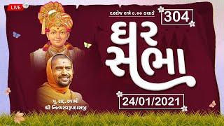 ???? LIVE KATHA :Ghar Sabha (ઘર સભા) 304 @ Sardhar  Dt. - 24/01/2021