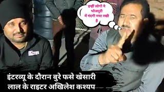 Nand Kumar Tiwari जी के साथ Interview में बुरे फसे Khesari lal के राइटर Akhilesh Kashyap