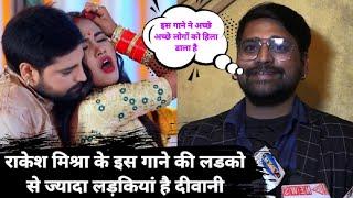 राजा तनी जाई ना बहरिया 2 को लेकर क्या बोले Rakesh Mishra,  इस गाने की लड़कियां है दीवानी...