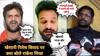 """#Khesari और #Ritesh Pandey के विवाद पर क्या बोले """"ए राजा तनी जाई ना बहरिया"""" के सिंगर #Rakesh Mishra"""
