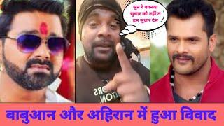 बबुआन और अहिरान में हुआ विवाद! Khesari lal के फैन ने दिया Pawan Singh को चेतावनी