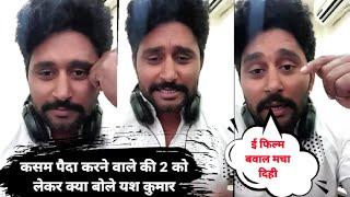 कसम पैदा करने वाले की 2 - के trailer लॉन्च के बाद लाइव आकर क्या बोले #Yash Kumar