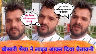 अभी अभी #खेसारी भैया लाइव आकर किसको दिए चेतावनी, #Khesari lal today live video viral