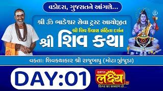 Shiv Katha || Pu Rajubapu || Vadodara, Gujarat || Day 01
