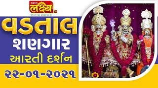 Vadtal Shangar Aarti Darshan || 22-01-2021