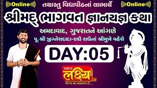 ShriMad Bhagwat Gyanyagna Katha || Pu Jignesh Dada Radhe Radhe || Day 05