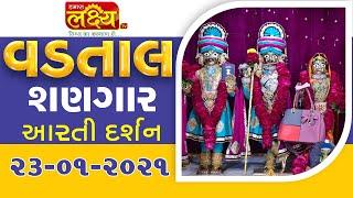 Vadtal Shangar Aarti Darshan || 23-01-2021