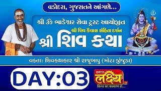Shiv Katha || Pu Rajubapu || Vadodara, Gujarat || Day 03