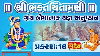 શ્રી ભક્તચિંતામણીગ્રંથ હોમાત્મક યજ્ઞ અનુષ્ઠાન||Swami Nityaswarupdasji ||Tirthdham Sardhar|| Part-16