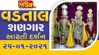 Vadtal Shangar Aarti Darshan || 25-01-2021