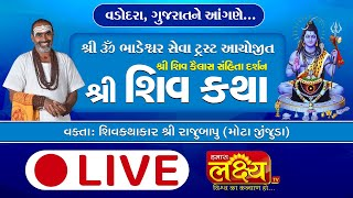 LIVE || Shiv Katha || Pu Rajubapu || Vadodara, Gujarat || Day 04