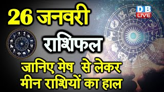 26 Jan 2021 | आज का राशिफल | Today Astrology | Today Rashifal in Hindi | #AstroLive | #DBLIVE