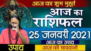 25 January 2021 Aaj Ka Rashifal आज का राशिफल    Daily Rashifal   