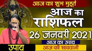 26 January 2021 Aaj Ka Rashifal आज का राशिफल    Daily Rashifal   