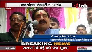 Madhya Pradesh News : Home Minister Dr. Narottam Mishra पहुंचे Datia, महिलाओं को दिए 10 हजार के चेक