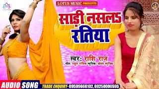 Rashi Raj New Superhit Song 2021 | शादी नसल रतिया | New Bhojpuri Song 2021